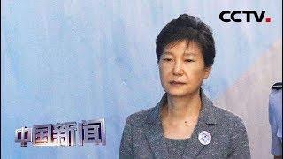 """[中国新闻] 朴槿惠""""亲信干政""""案被判发回重审   CCTV中文国际"""