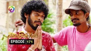 Kotipathiyo Episode 171 කෝටිපතියෝ  | සතියේ දිනවල රාත්රී  9.00 ට . . . Thumbnail