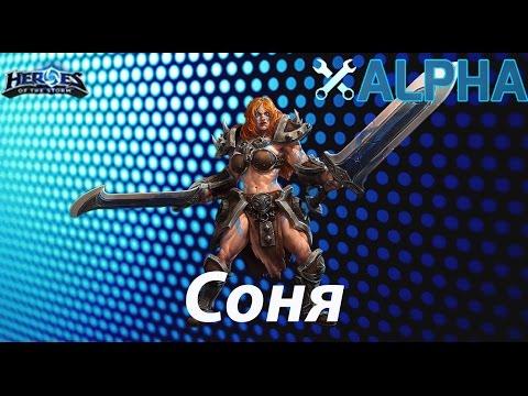 видео: heroes of the storm: Обзор (5 выпуск) - Соня