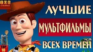 видео Список полнометражных анимационных фильмов компании Уолта Диснея
