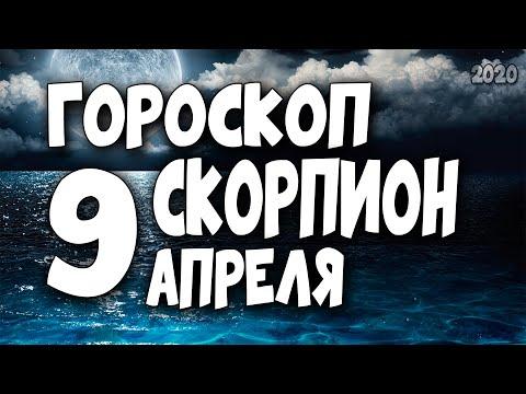 Гороскоп на сегодня и завтра 9 апреля Скорпион 2020 год   09.04.2020