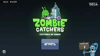 """Неизвестный баг в """"Zombie Catchers"""""""