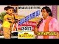 Rani Dawa Hath Main | Shyam Paliwal Live 2017 | बरस बरस म्हारा  | New Rajasthani Latest  Bhajan Song video