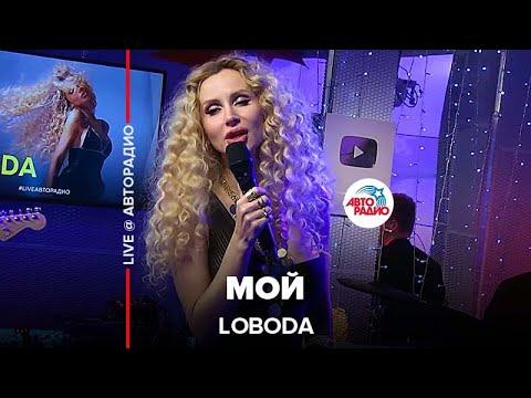 LOBODA - Мой (LIVE @ Авторадио)