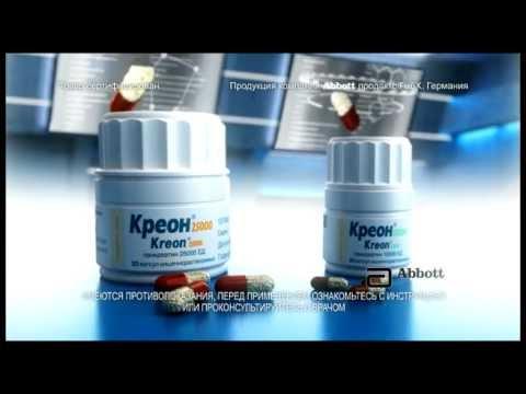 Рекламный ролик препарата Креон