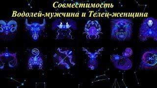 видео Совместимость Тельца и Водолея | Ezoterizmo - мистическая энциклопедия