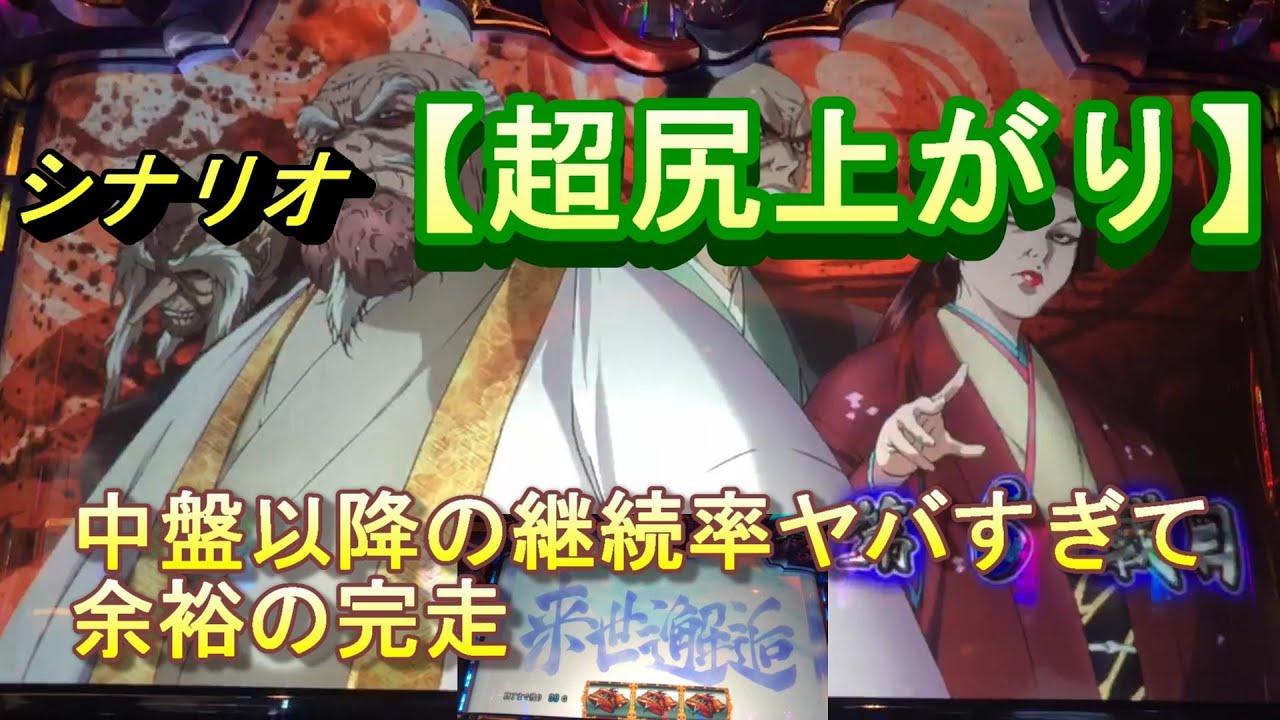シナリオ バジリスク 絆 2