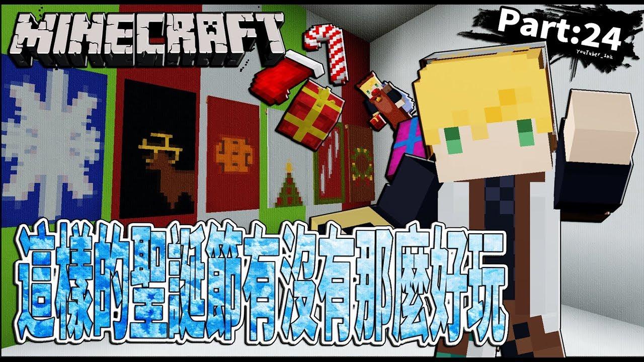 【Inkcraft】#Part24 阿墨常用的資源包介紹 蔡阿墨 墨工藝 第3季當個創世神(Part64) 【Minecraft】 - YouTube