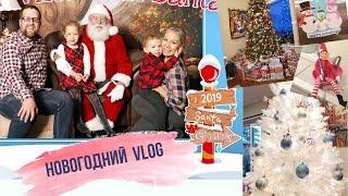 Новогоднии влог Наше Канадское Рождество и Новый год