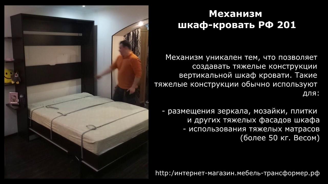 Усиленный механизм шкаф кровать РФ 201