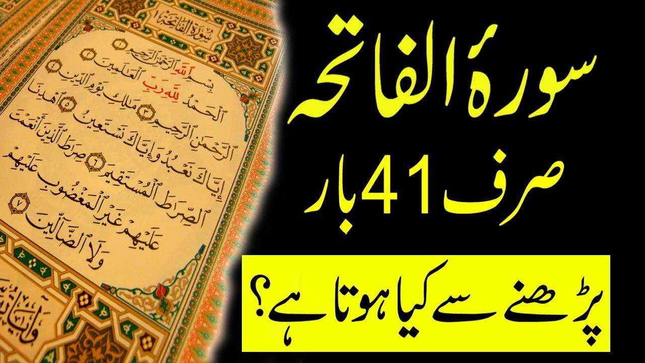 Benefits Of Reciting Surah Fatiha 1000 Times