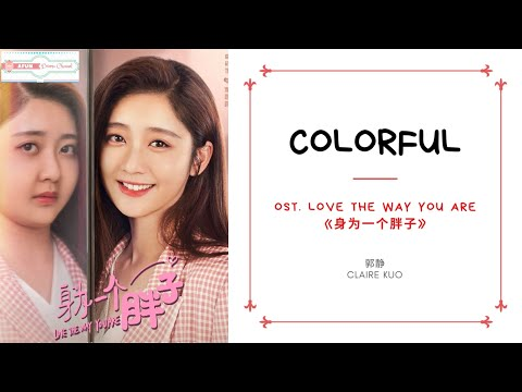 Colorful - Claire Kuo 郭静 OST. Love The Way You Are《身为一个胖子》PINYIN LYRIC