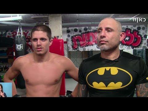 'לגיל אין משמעות': האב והבן שמייצגים את ישראל ב-MMA