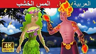 المس الخشب | Touch Wood Story in Arabic | Arabian Fairy Tales