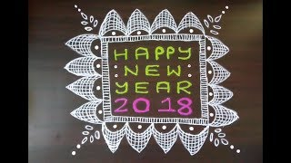 Happy New Year Rangoli 2018 | Happy New Year Kolam 2018 | Happy New Year Muggulu 2018