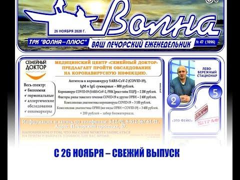 АНОНС ГАЗЕТЫ, ТРК «Волна-плюс», г. Печора, на 26 11 2020