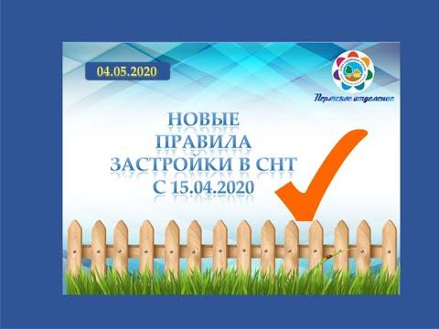 #2   Новые правила застройки в СНТ с 15.04.2020