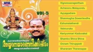 Ayyaneyanenikkishtam Vol 5 | Ayyappa Bhakthi Ganangal | Malayalam