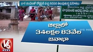 Special Report On Water Crisis In Nalgonda District | Summer Effect | V6 News