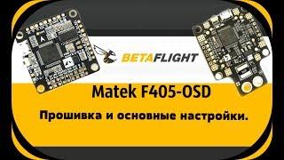 Matek F405-OSD Прошивка і основні налаштування.