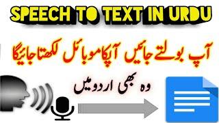 Urdu speech to text