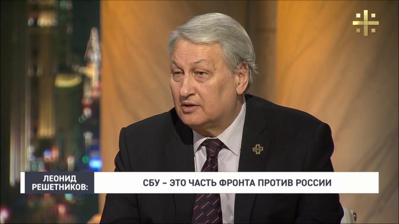 Леонид Решетников: СБУ - это часть фронта против России
