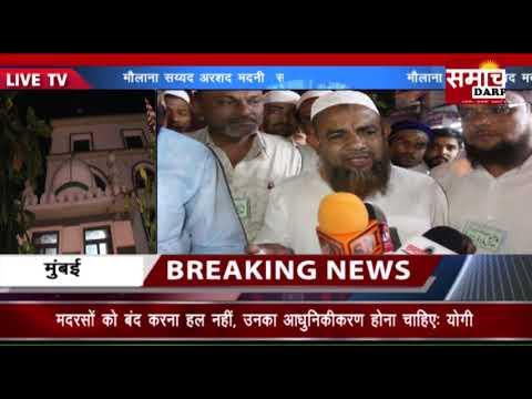 MUMBAI | शांति का पैगाम |मौलाना सय्यद अरशद मदनी साहब | SNI NEWS INDIA