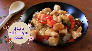 أسهل طريقة لعمل دجاج سويت أند ساور على طريقة المطاعم |Sweet and Sour Chicken Recipe