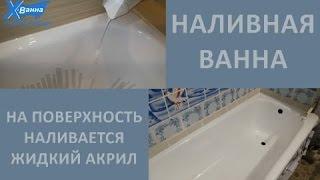 Реставрация ванны. Метод НАЛИВНАЯ ВАННА (Жидкий акрил Стакрил Эколор)