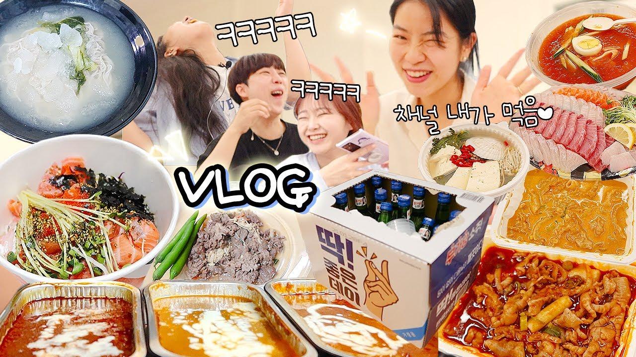 VLOG) 대만취 알콜파티🎉with.더티,뽀니,이지 술 먹방 브이로그 Mukbang blog