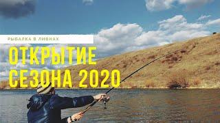 Рыбалка 2020 Открытие сезона Река сосна