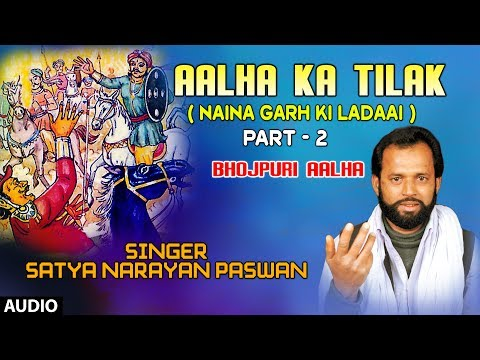 AALHA KA TILAK PART-2   BHOJPURI ALHA AUDIO SONG   SINGER - SATYA NARAYAN PASWAN   HAMAARBHOJPURI