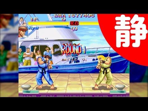 静隆(Silent-Ryu) - スーパーストリートファイターII X [PS]