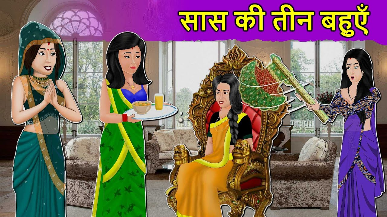 Download Story सास की तीन बहुएं : Hindi Moral Stories | Saas Bahu Stories in Hindi | Hindi Fairy Tales