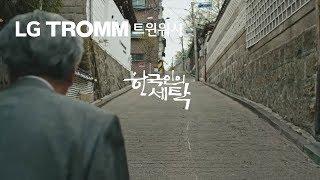 LG TROMM 세탁기 - 금성 백조 세탁기 출시 50…