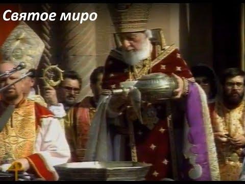 Святое Миро