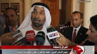 رئيس البرلمان العربي: نقف مع العراق بكل مكوناته وأطيافه .. قناة anb العراقية