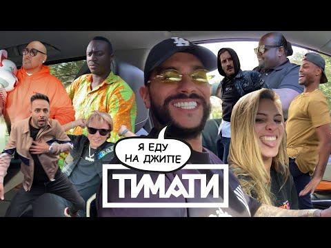 Тимати — Я еду на джипе