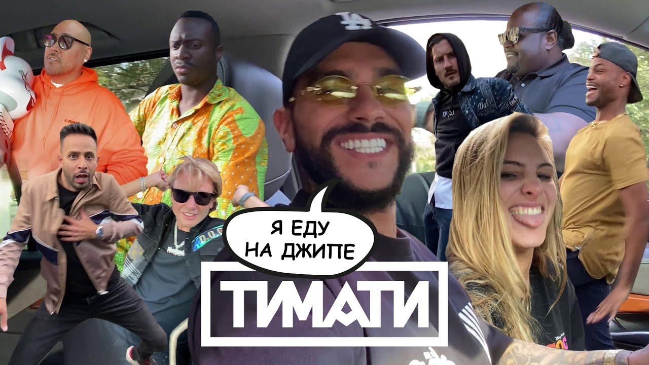 Тимати — Я еду на джипе (Вертикальное видео, 2019)