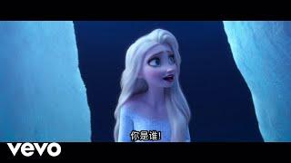 """Wei Na Hu, Shuang Ding - 现出真的你  来自""""冰雪奇缘2""""/电影原声带版本"""