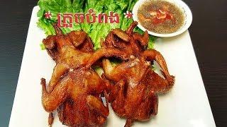 How to make Deep Fried Quail  ( ករចបពង ) Khmer