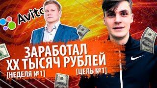 Цели работают? За неделю заработал ХХ тысяч рублей. Купил магазин Авито. Программа МЗМ. #БегуКЦели.