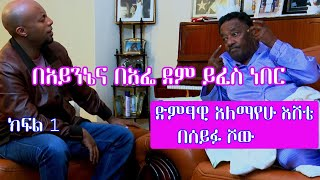 Part 1 - Seifu Fantahun : Talk With Alemayehu Eshete On seifu show ቆይታ ከታዋቂው አለማየሁ እሸቴ ጋር