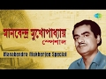 Weekend Classics Radio Show | Manabendra Mukhopadhyay Bengali Special | Kichhu Galpo, Kichhu Gaan