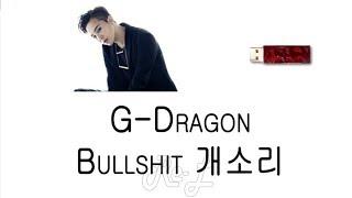 G-Dragon - Bullshit 개소리 (Karaoke Lyrics ENGLISH/ROM/HAN)
