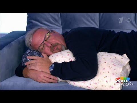 Как спать, если что-то болит. Жить здорово!  16.10.2019