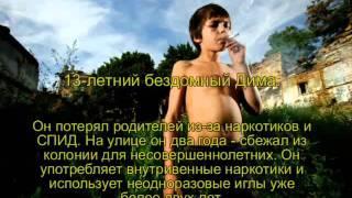Секс, Наркотики,Бедность и Спид(Украина)