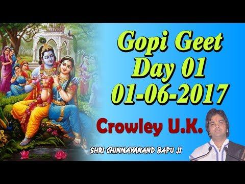 Gopi Geet Day 01 -- गोपी गीत -- Crowley U.K 01 06 2017 #Pujya Shri Chinmyanand Bapu Ji