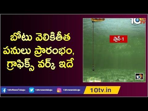 బోటు వెలికితీత పనులు ప్రారంభం, గ్రాఫిక్స్ వర్క్ ఇదే: Boat Retrieval Operation Started | 10TV News