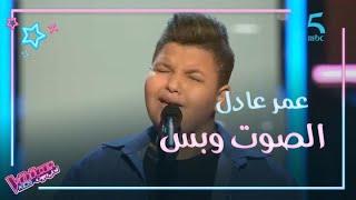 عمر عادل يؤدي بإحساس أغنية لحسين الجسمي ويوجه رسالة قوية على مسرح The Voice Kids في الصوت وبس